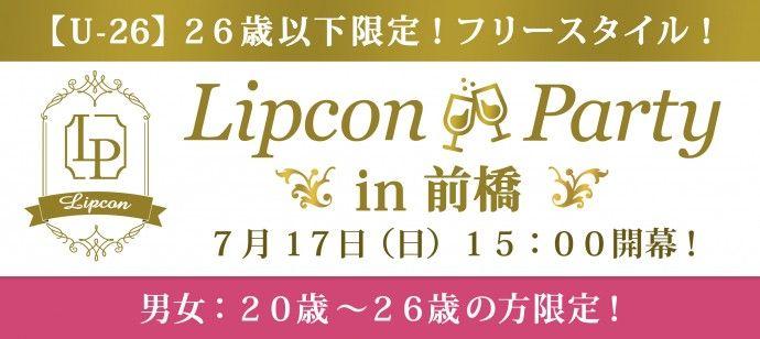 【前橋の恋活パーティー】株式会社フィールドリッチ主催 2016年7月17日