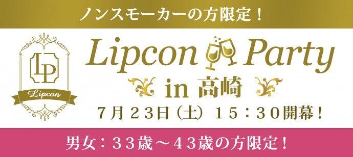 【高崎のプチ街コン】株式会社フィールドリッチ主催 2016年7月23日