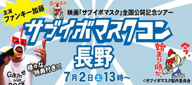 【長野のプチ街コン】LINEXT主催 2016年7月2日