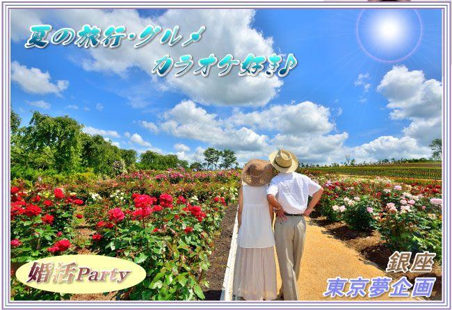 【銀座の婚活パーティー・お見合いパーティー】東京夢企画主催 2016年7月17日