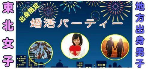 【上野の婚活パーティー・お見合いパーティー】エグジット株式会社主催 2016年7月8日