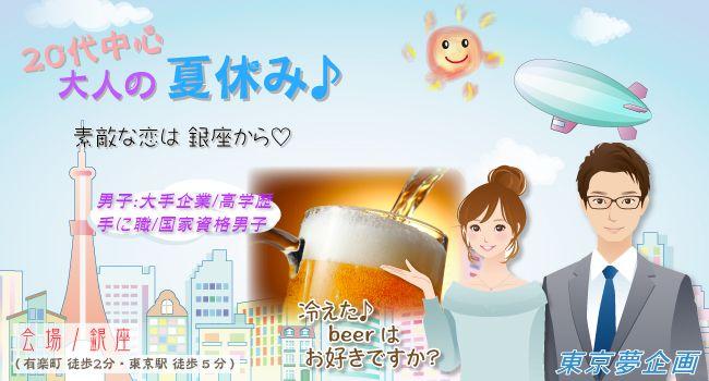 【銀座の婚活パーティー・お見合いパーティー】東京夢企画主催 2016年7月23日