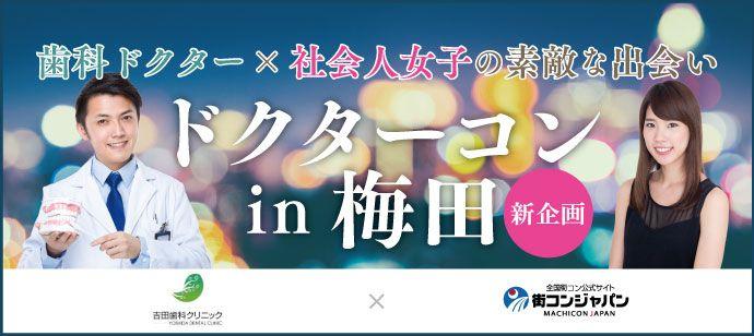 【梅田のプチ街コン】街コンジャパン主催 2016年7月16日
