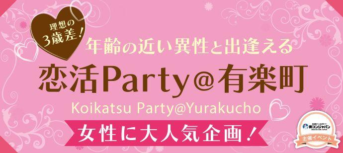 【有楽町の恋活パーティー】街コンジャパン主催 2016年7月2日