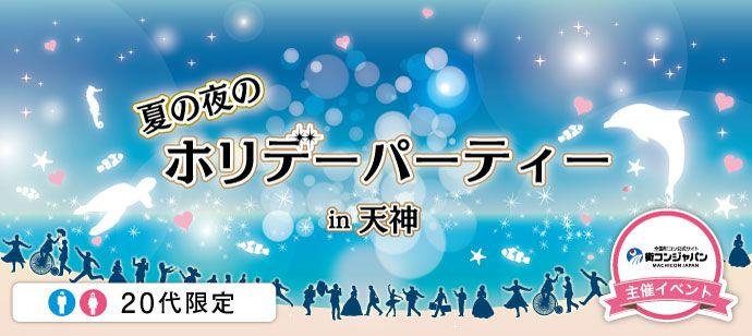 【天神の恋活パーティー】街コンジャパン主催 2016年7月17日