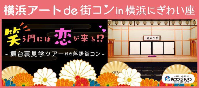 【横浜市内その他の恋活パーティー】街コンジャパン主催 2016年7月3日