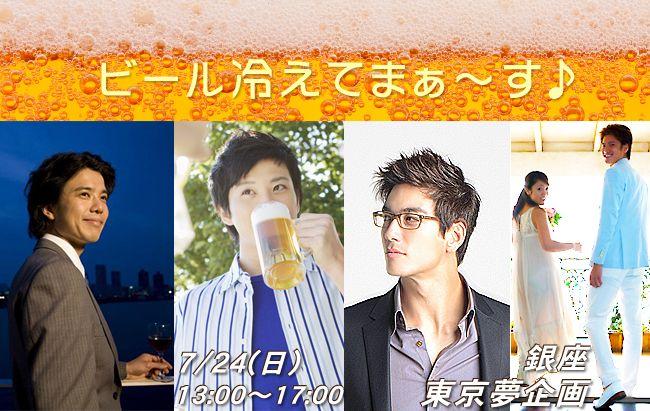 【銀座のプチ街コン】東京夢企画主催 2016年7月24日