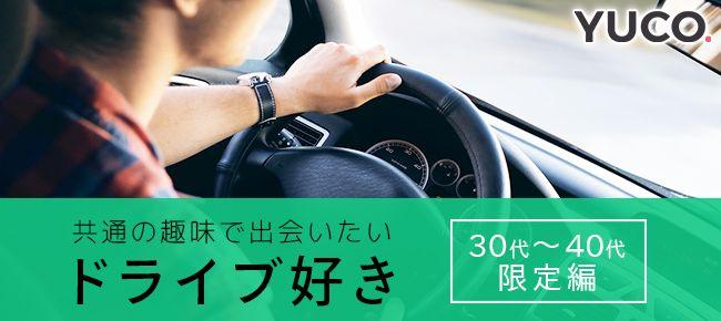 【梅田の婚活パーティー・お見合いパーティー】ユーコ主催 2016年7月10日