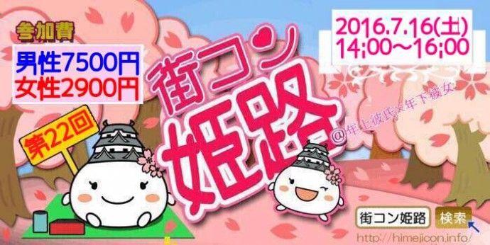 【姫路の街コン】街コン姫路実行委員会主催 2016年7月16日