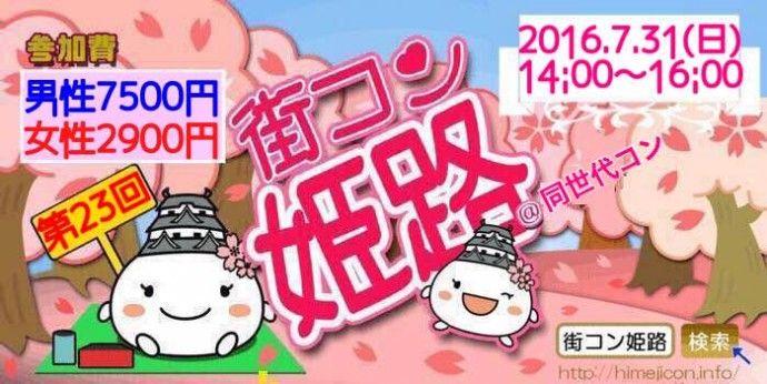 【姫路の街コン】街コン姫路実行委員会主催 2016年7月31日