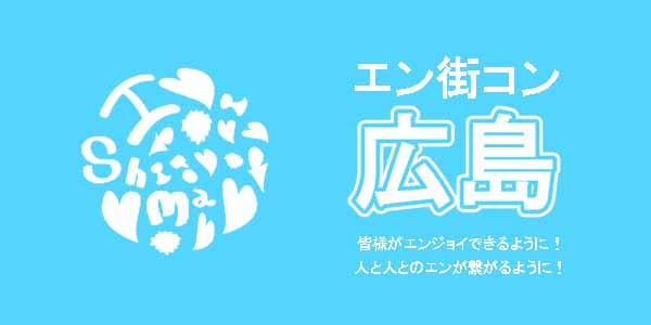 【広島市内その他の街コン】街コン広島実行委員会主催 2016年7月24日