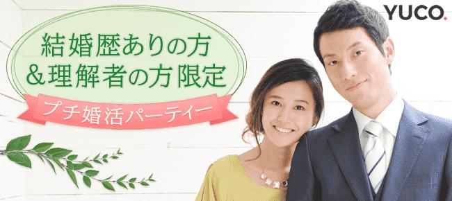 【恵比寿の婚活パーティー・お見合いパーティー】ユーコ主催 2016年7月13日