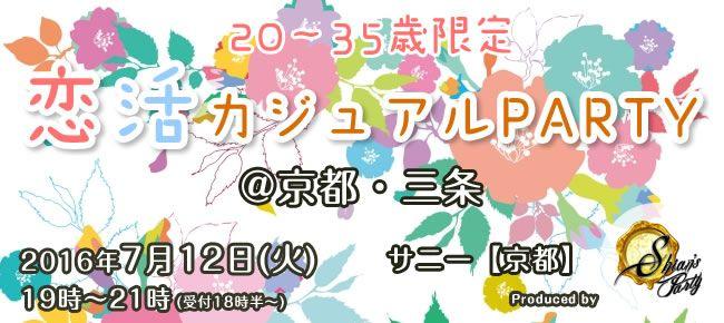 【京都府その他の恋活パーティー】SHIAN'S PARTY主催 2016年7月12日
