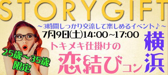 【横浜市内その他のプチ街コン】StoryGift主催 2016年7月9日