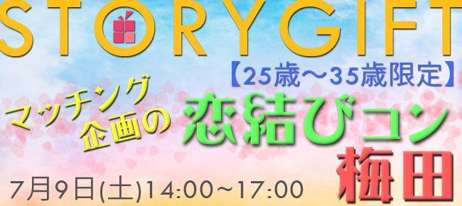 【梅田のプチ街コン】StoryGift主催 2016年7月9日