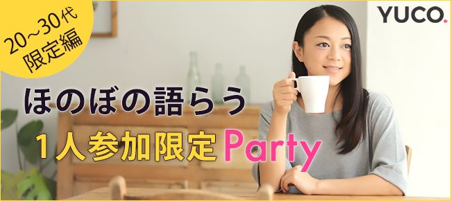 【新宿の婚活パーティー・お見合いパーティー】Diverse(ユーコ)主催 2016年7月16日