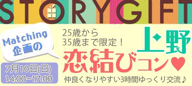 【上野のプチ街コン】StoryGift主催 2016年7月10日