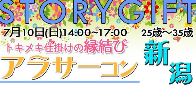 【新潟のプチ街コン】StoryGift主催 2016年7月10日