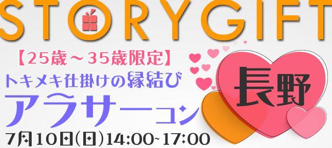 【長野のプチ街コン】StoryGift主催 2016年7月10日