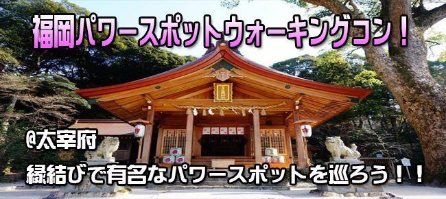 【福岡県その他のプチ街コン】e-venz(イベンツ)主催 2016年6月26日
