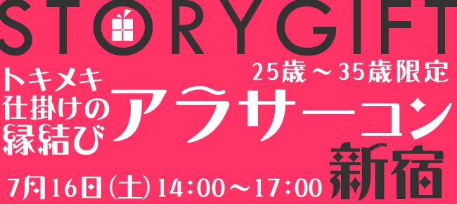 【新宿のプチ街コン】StoryGift主催 2016年7月16日