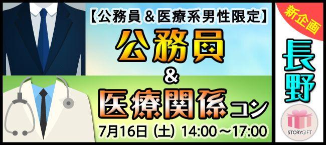 【長野のプチ街コン】StoryGift主催 2016年7月16日