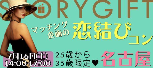 【名古屋市内その他のプチ街コン】StoryGift主催 2016年7月16日