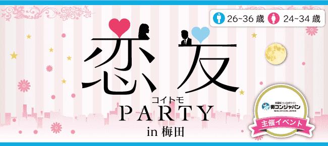 【天王寺の恋活パーティー】街コンジャパン主催 2016年7月10日