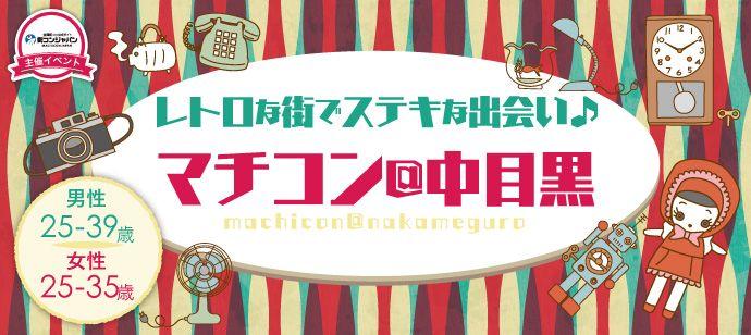 【中目黒の街コン】街コンジャパン主催 2016年7月10日