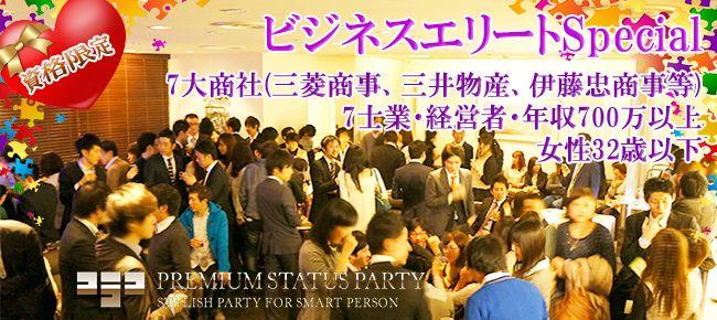 【銀座の恋活パーティー】株式会社フュージョンアンドリレーションズ主催 2016年7月28日