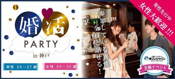 【三宮・元町の婚活パーティー・お見合いパーティー】街コンジャパン主催 2016年8月12日