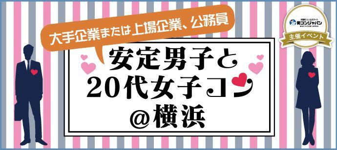 【横浜市内その他のプチ街コン】街コンジャパン主催 2016年7月24日