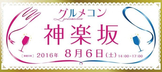 【神楽坂の街コン】グルメコン実行委員会主催 2016年8月6日