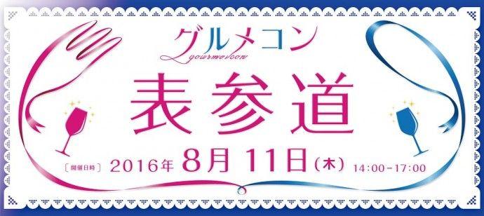 【表参道の街コン】グルメコン実行委員会主催 2016年8月11日