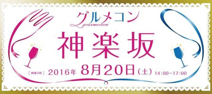 【神楽坂の街コン】株式会社ライフワーク主催 2016年8月20日