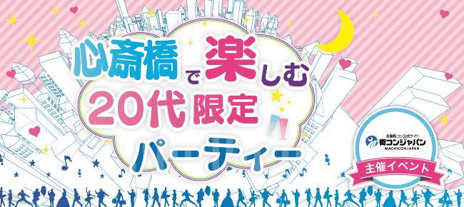 【心斎橋の恋活パーティー】街コンジャパン主催 2016年8月11日