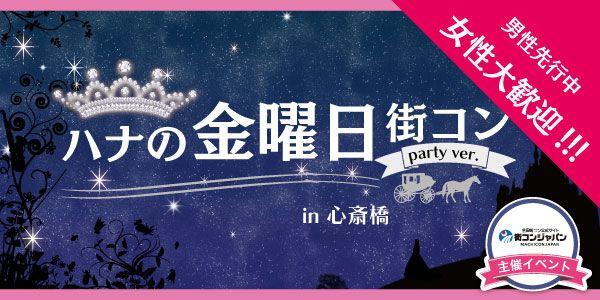 【心斎橋の恋活パーティー】街コンジャパン主催 2016年8月12日