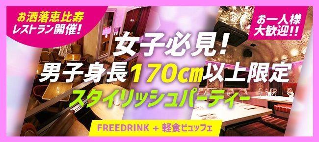 【恵比寿の恋活パーティー】ドラドラ主催 2016年8月28日