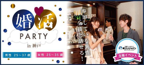 【三宮・元町の婚活パーティー・お見合いパーティー】街コンジャパン主催 2016年8月5日