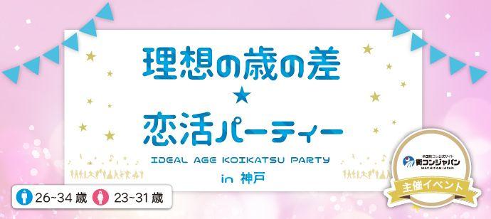 【三宮・元町の恋活パーティー】街コンジャパン主催 2016年8月13日