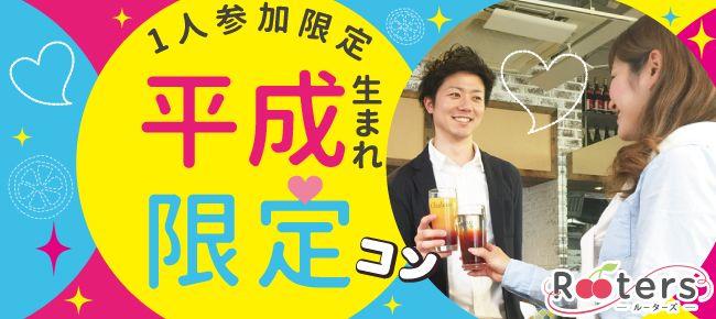 【三宮・元町のプチ街コン】Rooters主催 2016年7月10日