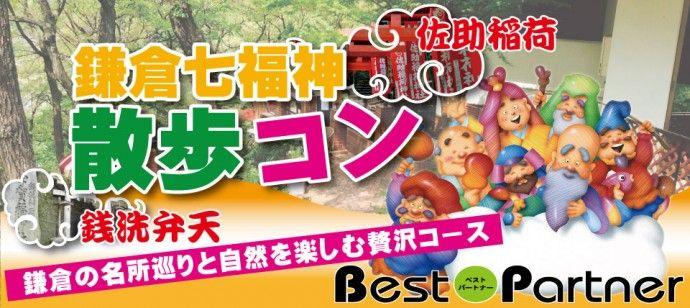 【鎌倉のプチ街コン】ベストパートナー主催 2016年8月14日