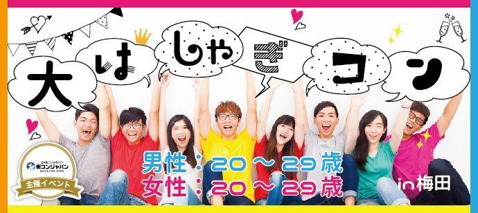【天王寺の恋活パーティー】街コンジャパン主催 2016年8月6日