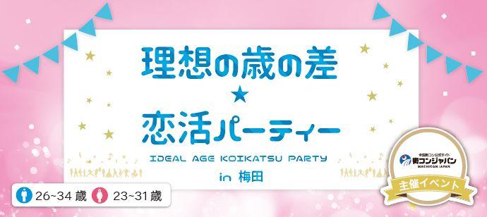 【梅田の恋活パーティー】街コンジャパン主催 2016年8月7日