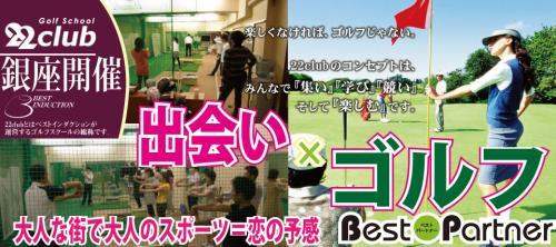 【銀座のプチ街コン】ベストパートナー主催 2016年8月14日