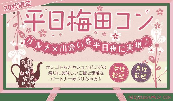 【梅田の街コン】株式会社SSB主催 2016年7月12日