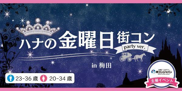 【梅田の恋活パーティー】街コンジャパン主催 2016年8月5日