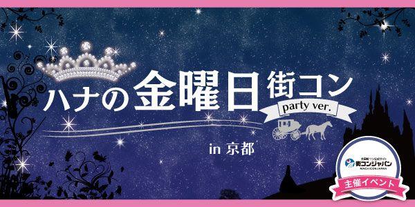 【河原町の恋活パーティー】街コンジャパン主催 2016年8月5日