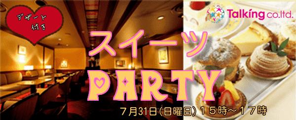 【烏丸の婚活パーティー・お見合いパーティー】株式会社トーキング主催 2016年7月31日