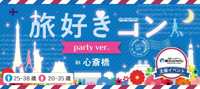 【心斎橋の恋活パーティー】街コンジャパン主催 2016年8月28日